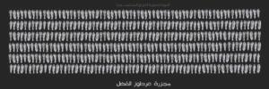 massacro di Artuz 21 aprile 2013