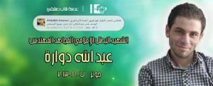 Abdullah Dura Jobar Damasco 8 agosto 2013